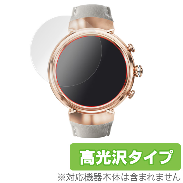 OverLay Brilliant for ASUS ZenWatch 3 (WI503Q) (2枚組)