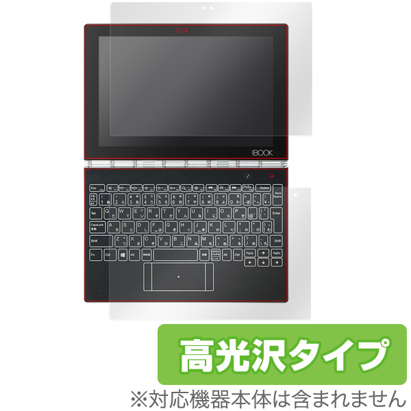 OverLay Brilliant for YOGA BOOK 『液晶・ハロキーボード用セット』