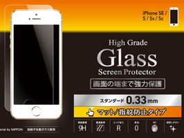 High Grade Glass Screen Protector マット指紋防止 0.33mm for iPhone SE / 5s / 5c / 5