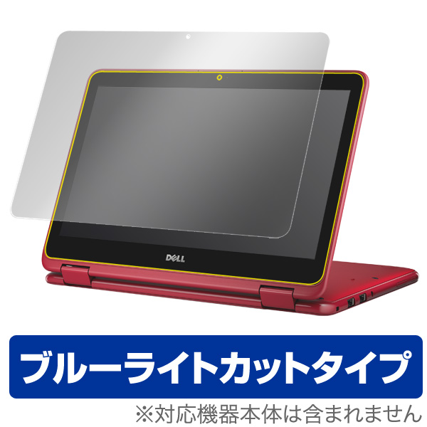 OverLay Eye Protector for Inspiron 11 3000シリーズ 2-in-1 (2016年モデル)