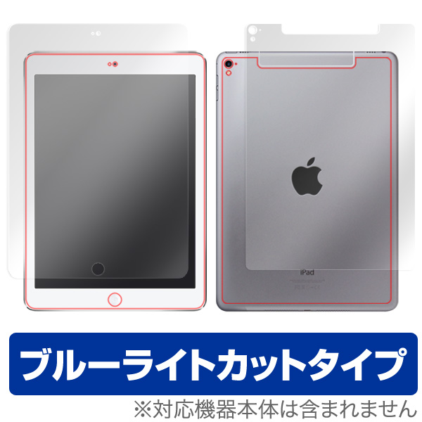 OverLay Eye Protector for iPad Pro 9.7インチ (Wi-Fi + Cellularモデル) 『表・裏(Brilliant)両面セット』