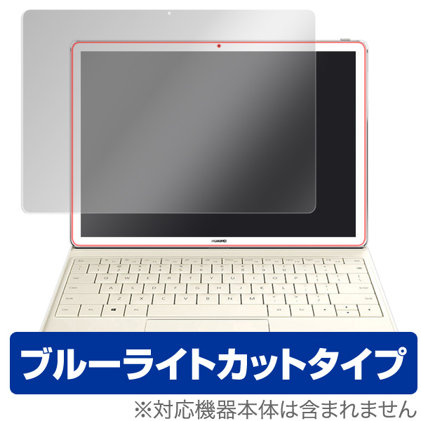 OverLay Eye Protector for HUAWEI MateBook