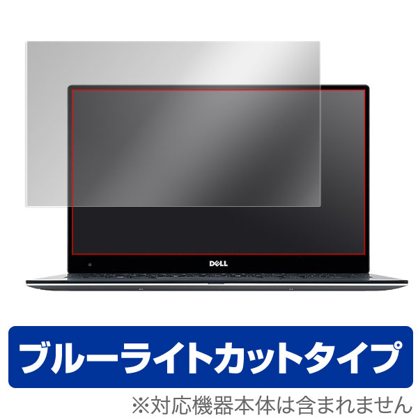OverLay Eye Protector for Dell XPS 13 (9360/9350) (タッチパネル機能非搭載モデル)