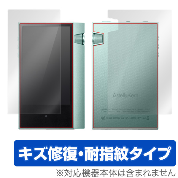 OverLay Magic for Astell & Kern AK70 『表・裏両面セット』