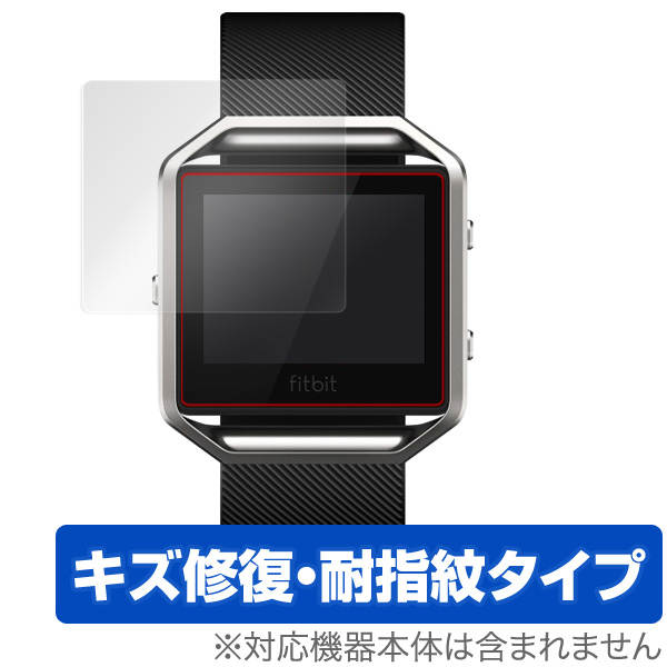OverLay Magic for Fitbit Blaze (2枚組)