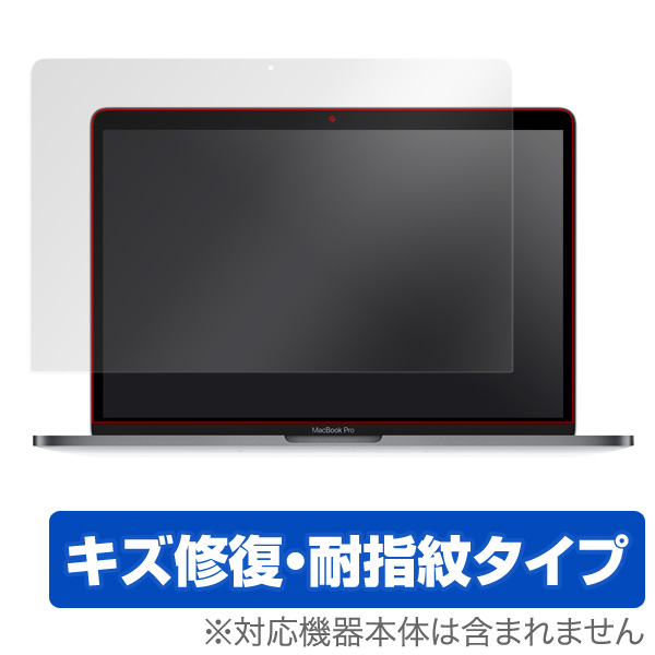 OverLay Magic for MacBook Pro 13インチ(Late 2016、Touch Barなし)