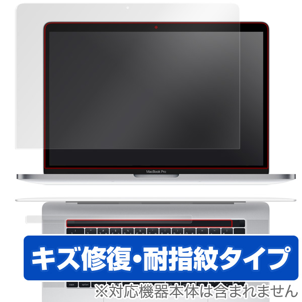 OverLay Magic for MacBook Pro 15インチ(Late 2016) Touch Barシートつき