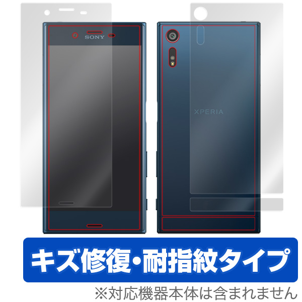 OverLay Magic for Xperia XZ SO-01J / SOV34 『表・裏両面セット』