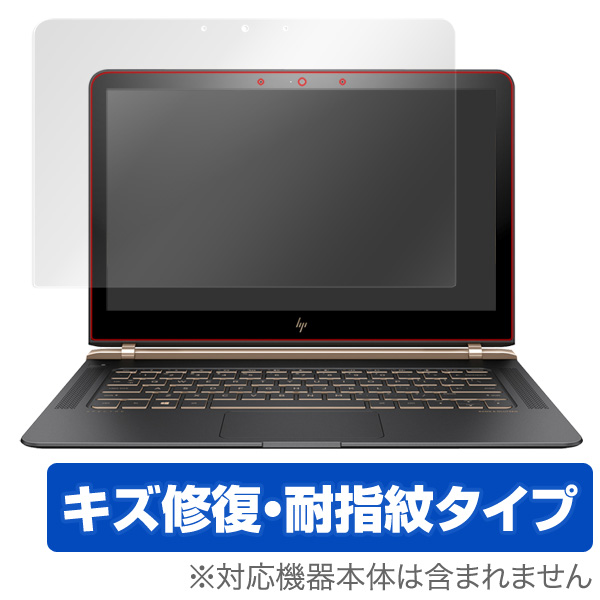OverLay Magic for HP Spectre 13-v000 シリーズ