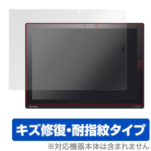 OverLay Magic for ThinkPad X1 Tablet(指紋センサー対応)