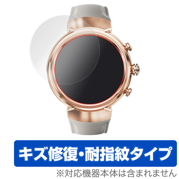 OverLay Magic for ASUS ZenWatch 3 (WI503Q) (2枚組)