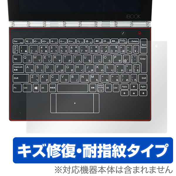 OverLay Magic for YOGA BOOK ハロキーボード用
