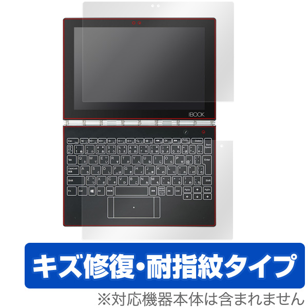 OverLay Magic for YOGA BOOK『液晶・ハロキーボード用セット』