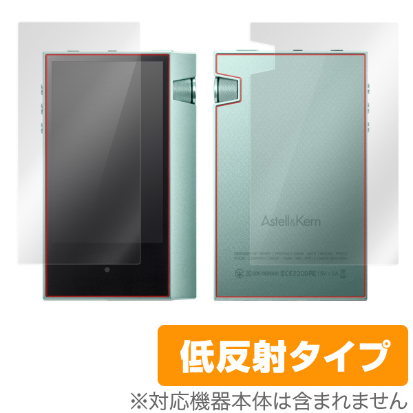 OverLay Plus for Astell & Kern AK70 『表・裏両面セット』