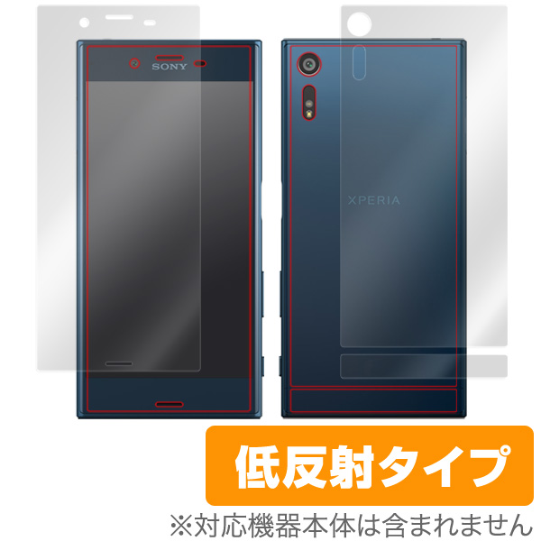 OverLay Plus for Xperia XZ SO-01J / SOV34 『表・裏両面セット』