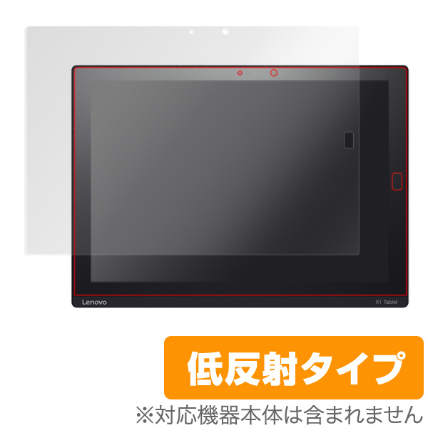 OverLay Plus for ThinkPad X1 Tablet(指紋センサー対応)