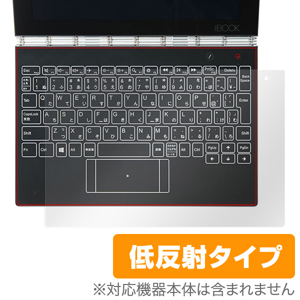 OverLay Plus for YOGA BOOK ハロキーボード用