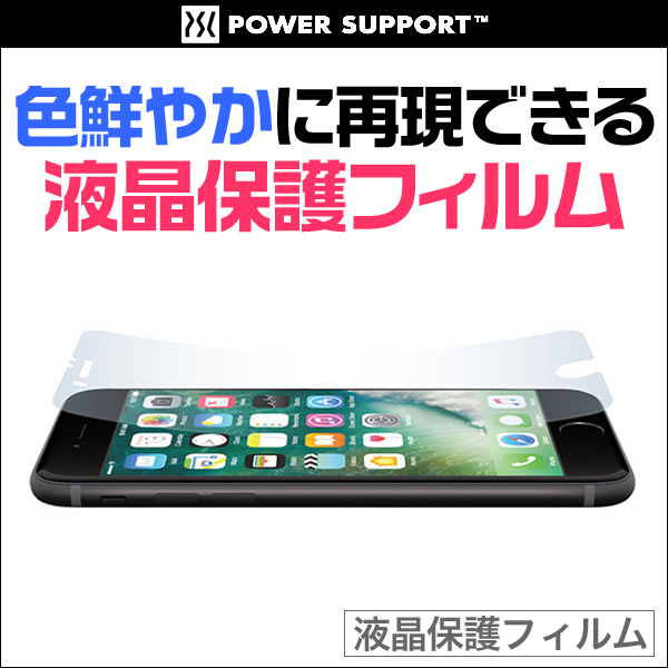 AFPクリスタルフィルムセット for iPhone 7