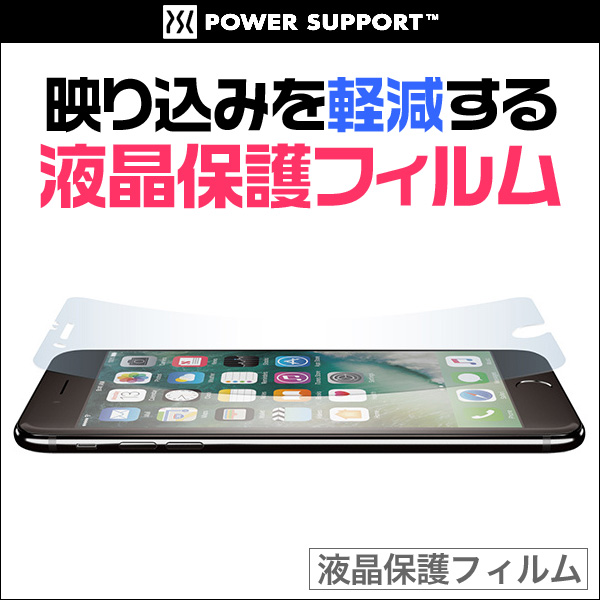 AFPアンチグレアフィルムセット for iPhone 7 Plus