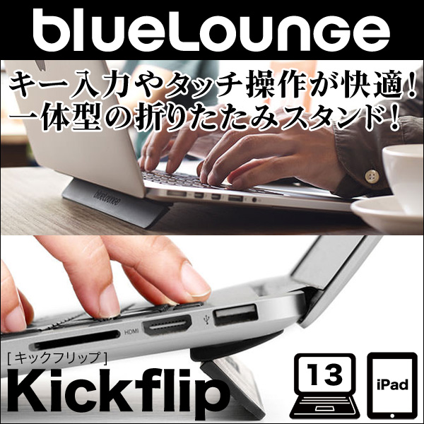 Bluelounge Kickflip for MacBook Air 13インチ / MacBook Pro 13インチ / iPad Pro 9.7インチ / iPad Air 2 / iPad Air 【並行輸入品】