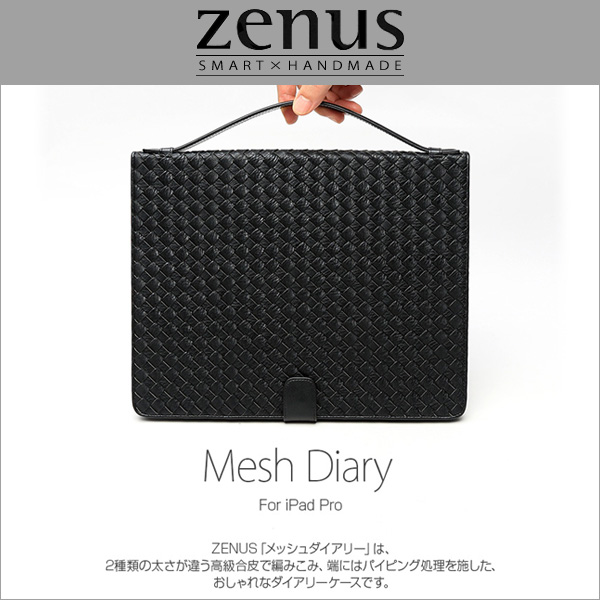 Zenus Mesh Diary for iPad Pro 12.9インチ