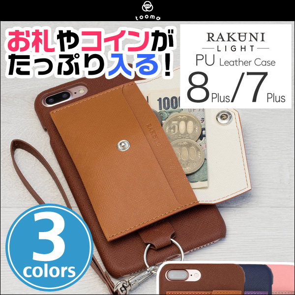 RAKUNI LIGHT PU Leather Case Pocket Type with Strap for iPhone 7 Plus