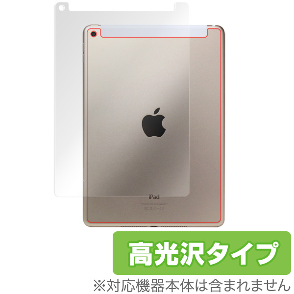 OverLay Brilliant for iPad(第5世代) (Wi-Fi + Cellularモデル) 背面用保護シート