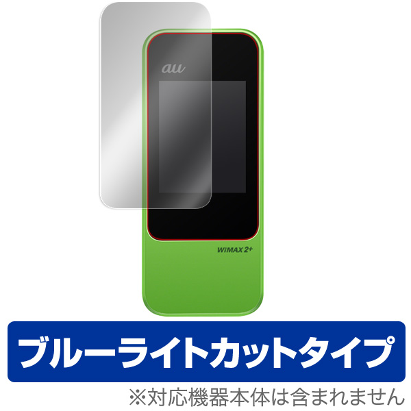 OverLay Eye Protector for Speed Wi-Fi NEXT W04