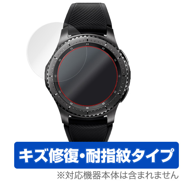 OverLay Magic for Galaxy Gear S3 frontier / classic (2枚組)