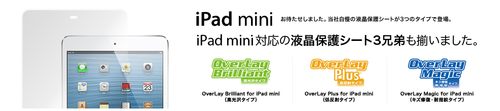 OverLay iPad mini 各種
