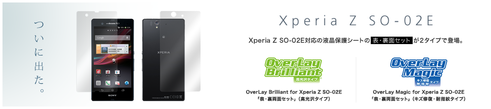 OverLay Brilliant for Xperia Z SO-02E 『表・裏両面セット』