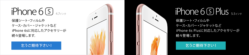 iPhone 6s、iPhone 6s Plus