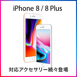 iPhone ケース特集