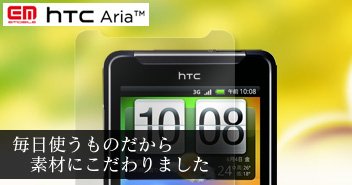 OverLay Brilliant for HTC Aria(S31HT)