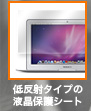 OverLay Plus for MacBook Air 13インチ(Late 2010)
