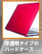SeeThru for MacBook Air 13インチ(Late 2010)