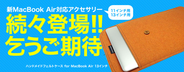OverLay Plus for MacBook Air 11インチ(Mid 2011/Late 2010)