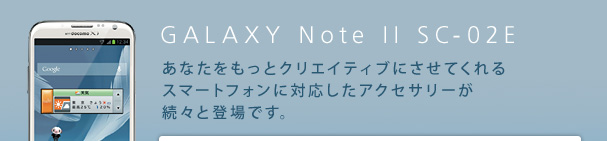 GALAXY Note II SC-02E アイテム