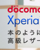 PDAIR レザーケース for Xperia(TM) acro SO-02C/IS11S 横開きタイプ