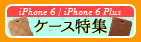 iPhone 6 ケース特集
