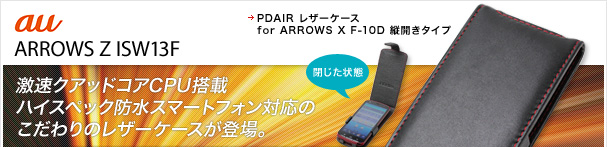 PDAIR レザーケース for ARROWS Z ISW13F 縦開きタイプ