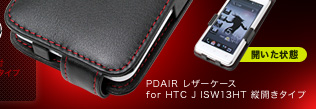 PDAIR レザーケース for HTC J ISW13HT 縦開きタイプ