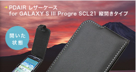 PDAIRレザーケース for GALAXY S III Progre SCL21 縦開き