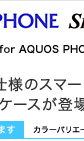 PDAIRレザーケース for AQUOS PHONE SERIE SHL21