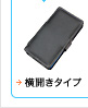 PDAIRレザーケース for AQUOS PHONE SERIE SHL21 横開き