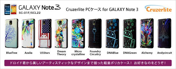 Cruzerlite PCケース for GALAXY Note 3 SC-01F/SCL22