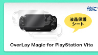OverLay Magic for PlayStation Vita