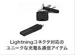 Kii Lightning to USB