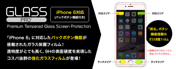 GLASS PRO+ Premium Tempered Glass Screen Protection(バックボタン機能付き) for iPhone 6