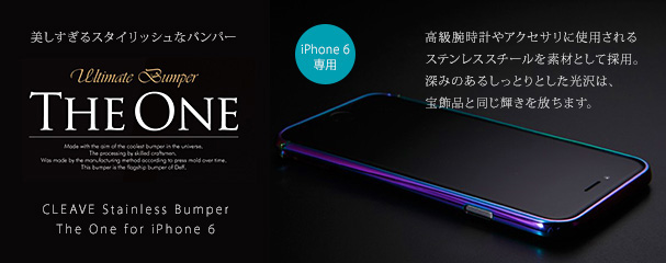 CLEAVE Stainless Bumper The One for iPhone 6